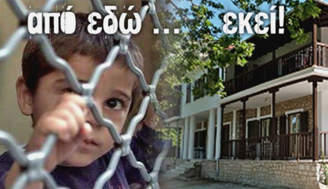 ΜΕΤΑδραση: Πάνω από 400 παιδιά σε κρατητήρια
