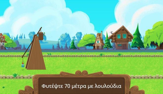 Παίξατε το νέο παιχνίδι της Google με τους νάνους των κήπων;