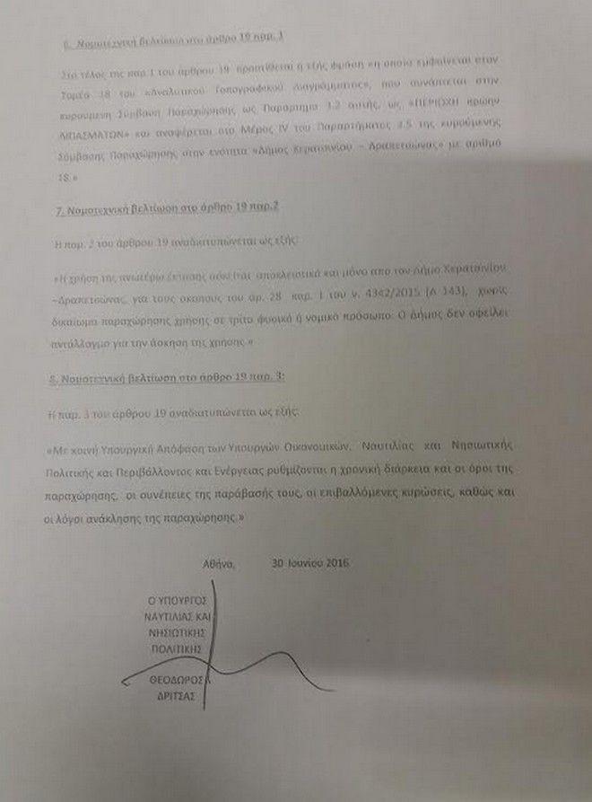 'Ευθυγραμμίστηκε' η κυβέρνηση με τα αιτήματα της COSCO