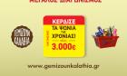 Γεμιστά & ΦρουτοΓεμιστά Παπαδοπούλου - «Χαρίζουν τα ψώνια της χρονιάς αξίας 3.000€»