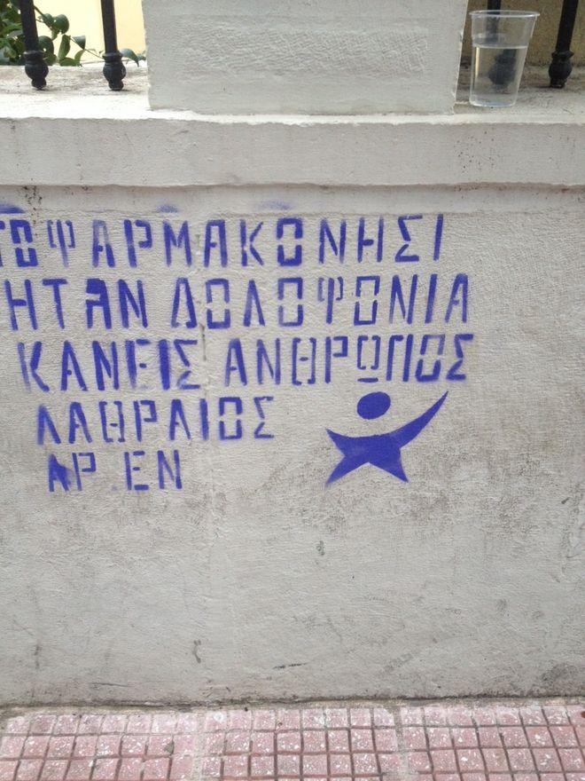 Προσαγωγές μετά από κατάληψη στο πολιτικό γραφείο του Μ. Βαρβιτσιώτη
