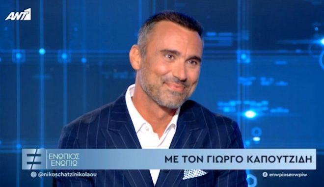 Ο Γιώργος Καπουτζίδης στο Ενώπιος Ενωπίω