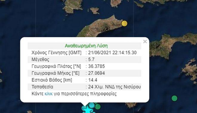 Ισχυρός σεισμός 5,7 Ρίχτερ νότια της Νισύρου - Αισθητός στην Αθήνα