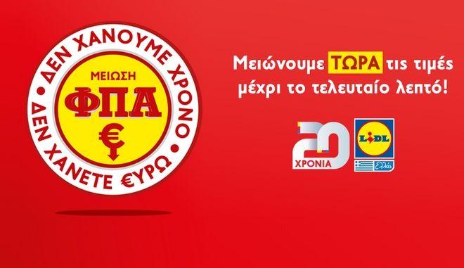 """Μείωση ΦΠΑ: """"Δεν χάνουμε χρόνο, δεν χάνετε ευρώ"""""""