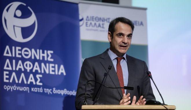 """Ομιλία του Προέδρου της ΝΔ Κυριάκου Μητσοτάκη στο 11ο Συνέδριο της Διεθνούς Διαφάνειας Ελλάδας με τίτλο """"Καθαρές"""" Δημόσιες Συμβάσεις - Όχημα Βιώσιμης Ανάπτυξης και Ανταγωνιστικής Οικονομίας"""""""