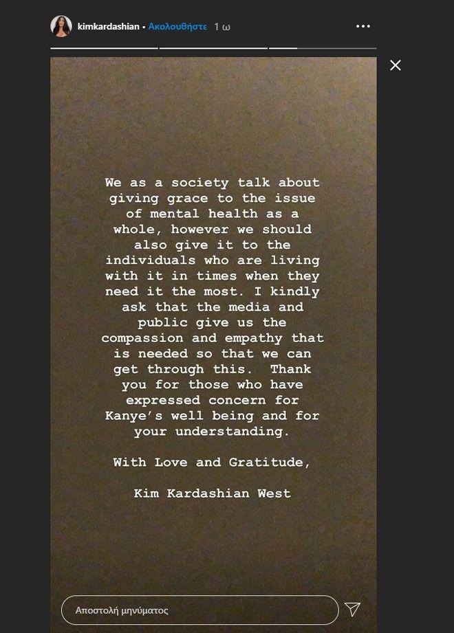 Η Κιμ Καρντάσιαν μιλάει για την ψυχική υγεία του Κάνιε Γουέστ