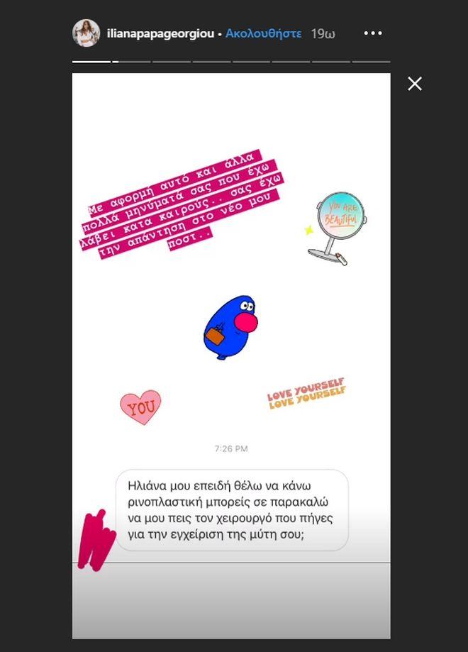 Ηλιάνα Παπαγεωργίου: Απαντά για την πλαστική στη μύτη της με δύο φωτογραφίες