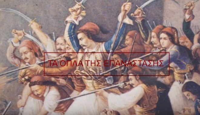 Τα Όπλα της Επανάστασης και της Ελευθερίας! Ένα βίντεο με το οπλοστάσιο του 1821