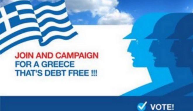Greece Debt Free: Ποιος είναι ο οργανισμός που χάρισε 2 εκατ. ευρώ χρέους στην Ελλάδα