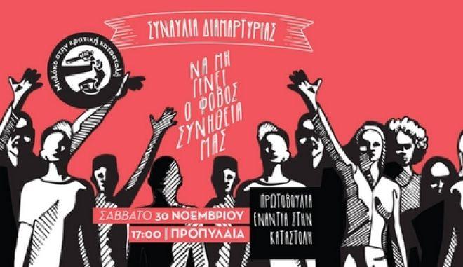 """""""Να μη γίνει ο φόβος συνήθειά μας"""": Μεγάλη συναυλία σήμερα στα Προπύλαια"""