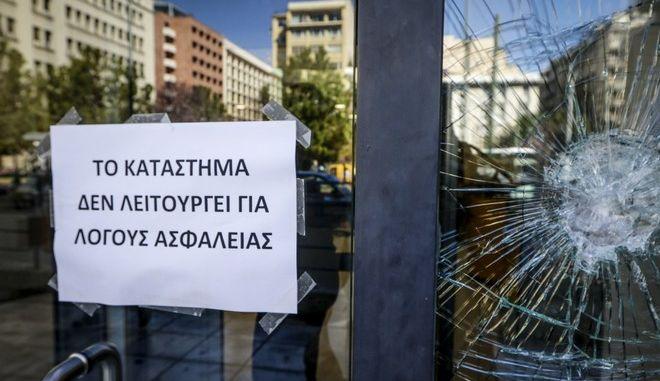 Καταστροφές από την επίθεση κουκουλοφόρων σε τράπεζα στην πλατεία Κάνιγγος