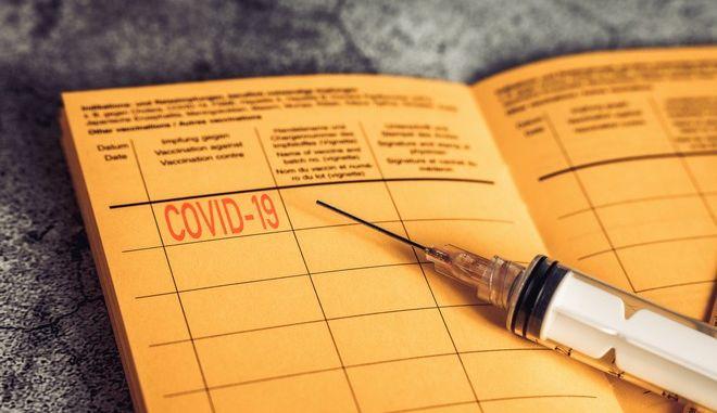 Πιστοποιητικό εμβολιασμού κατά του κορονοϊού