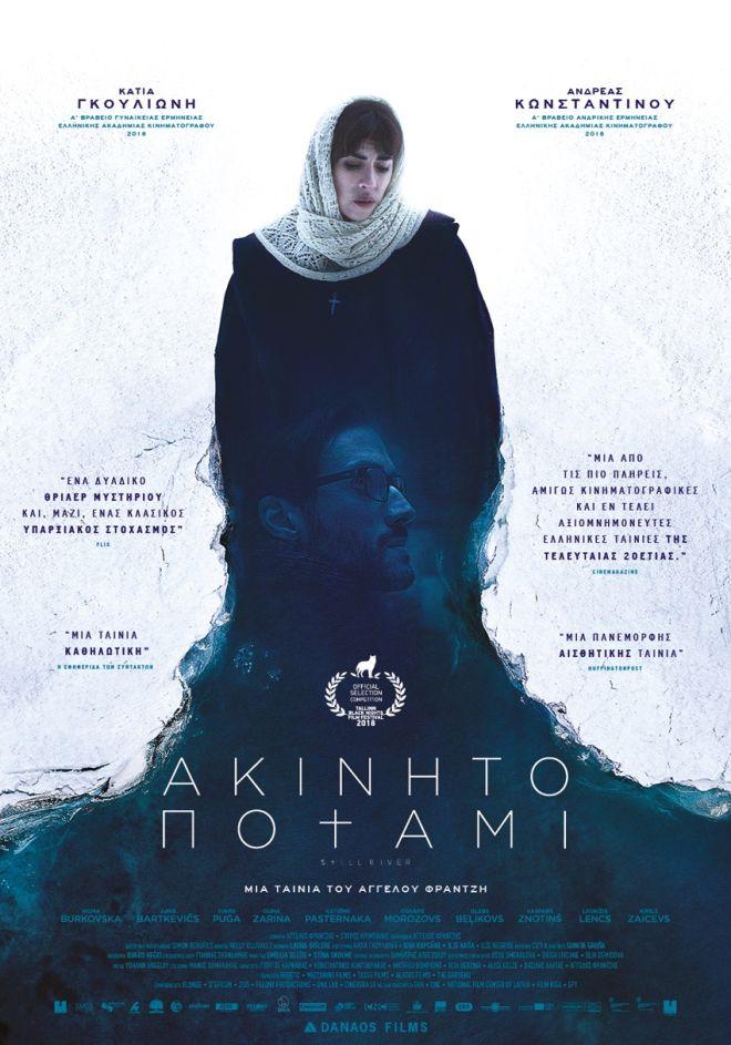 Πώς είναι να γυρίζεις μια ελληνική ταινία στο καταχείμωνο της Σιβηρίας;