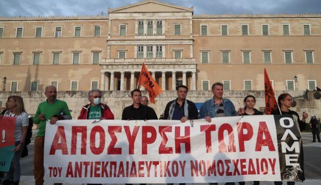 Πανεκπαιδευτικό συλλαλητήτιο ενάντια στο νέο πολυνομοσχέδιο του υπουργείου Παιδείας