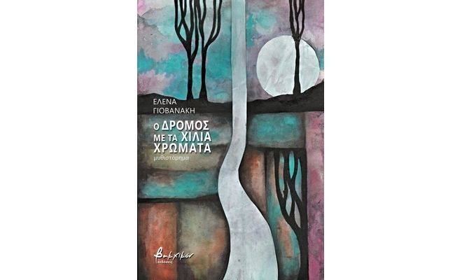 Επτά προτάσεις βιβλίων ελληνικής λογοτεχνίας