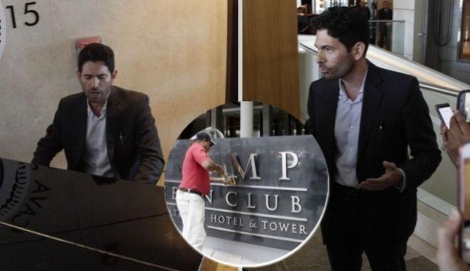 Ο Ελληνοκύπριος που ξήλωσε το όνομα 'Τραμπ' από ξενοδοχείο στον Παναμά