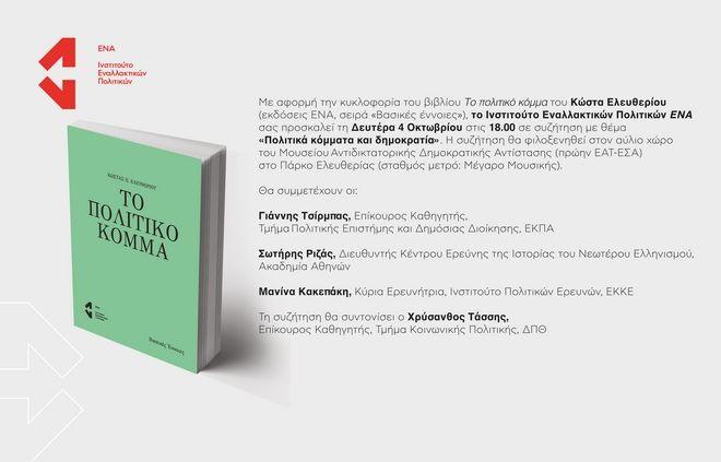 Παρουσίαση βιβλίου Ινστιτούτου ΕΝΑ: