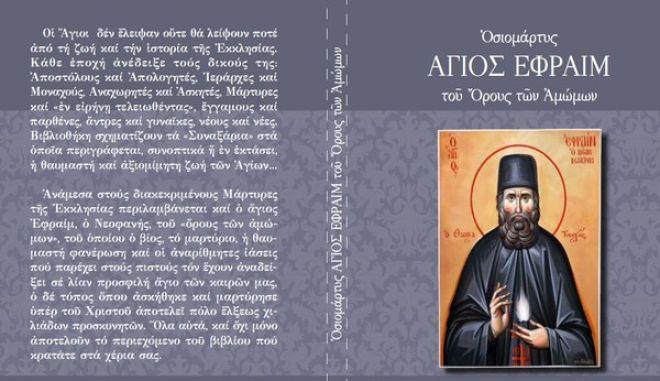 Με την Espresso της Κυριακής η πλήρης βιογραφία του Αγίου Εφραίμ