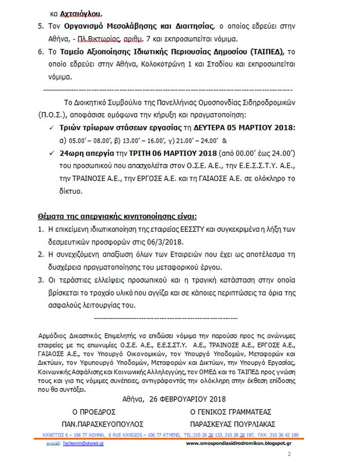 Στάση εργασίας και απεργία σε ΟΣΕ και Προαστιακό
