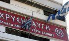 Τα γραφεία της εγκληματικής οργάνωσης ΧΑ στην οδό Δεληγιάννη