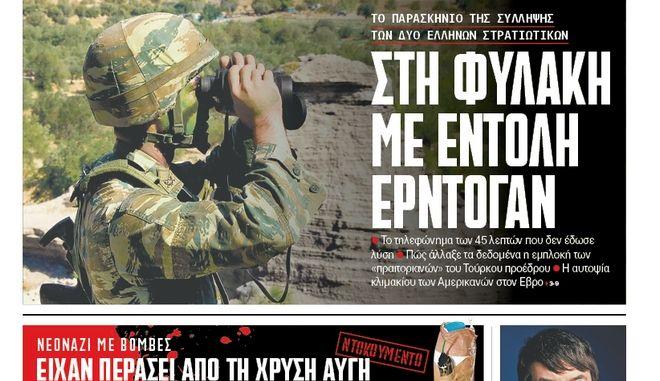Κατ' εντολήν Ερντογάν η σύλληψη των δύο ελλήνων στρατιωτικών στον Έβρο ETHNOS1103