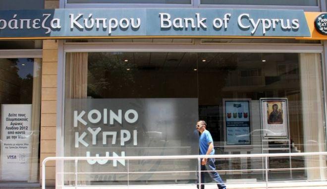 Η Τράπεζα Κύπρου αποδεσμεύει καταθέσεις 900 εκατ. ευρώ