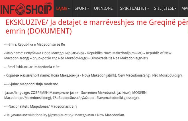 'Νέα Μακεδονία' η πρόταση για το όνομα, λένε αλβανικά και σκοπιανά ΜΜΕ