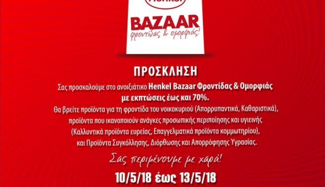 Η Henkel Hellas σας προσκαλεί ακόμη μια φορά στο καθιερωμένο Ανοιξιάτικο Bazaar Φροντίδας και Ομορφιάς