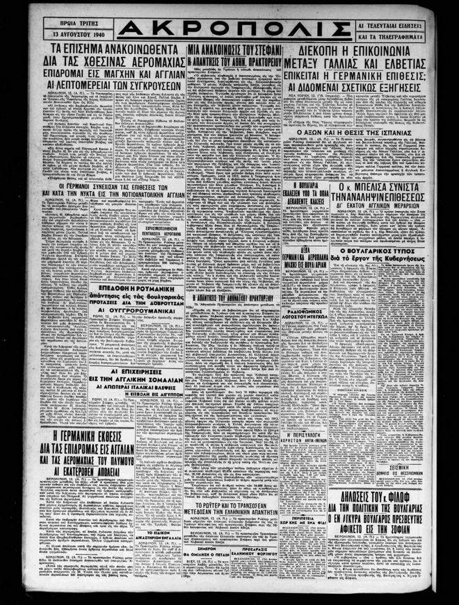 Ο ερχομός του πολέμου του 1940: Τα τηλεγραφήματα και το ημερολόγιο του Γιώργου Σεφέρη