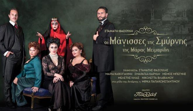 Οι Μάγισσες της Σμύρνης και τον Ιανουάριο 2019 στο Θέατρο Παλλάς