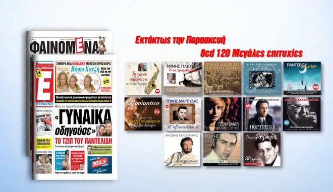 Η Espresso παρουσιάζει 4 συλλογές με τα ωραιότερα ελληνικά τραγούδια