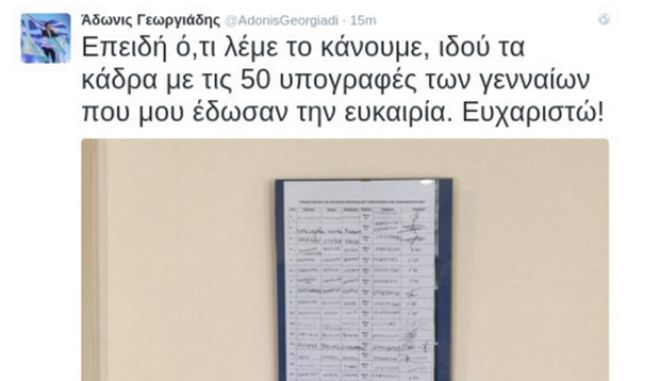 Ο Άδωνις 'έδωσε' στο Twitter τα τηλέφωνα των 50 υπογραφών που τον στήριξαν