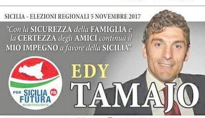 Σικελία: Υποψήφιος κατηγορείται πως εξαγόραζε κάθε ψήφο για... 25 ευρώ