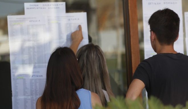 Ανακοίνωση βάσεων πανελληνίων εξετάσεων