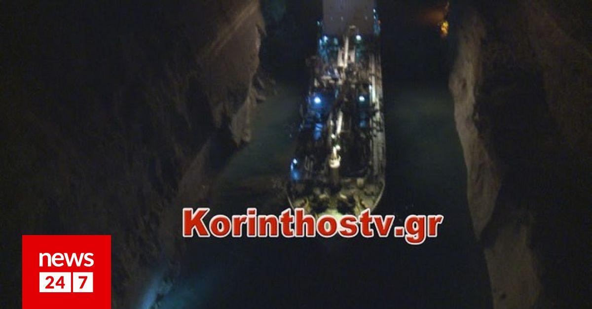 Ισθμός Κορίνθου: 'Κόλλησε' πλοίο λόγω κατολίσθησης – Κοινωνία