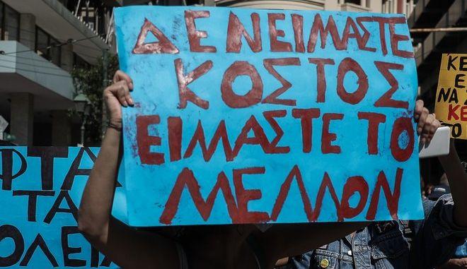 Σύνθημα από το πανεκπαιδευτικό συλλαλητήριο στην Αθήνα
