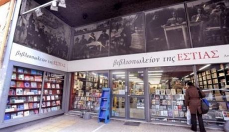 Έκλεισε (ύστερα από 128 χρόνια) το ιστορικό βιβλιοπωλείο της Εστίας...