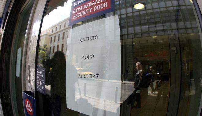 'Ενοπλη ληστεία στο υποκατάστημα  της  EUROBANK αστην οδό Σόλωνος,Δευτέρα 1 Απριλίου 2013 (EUROKINISSI/ ΤΑΤΙΑΝΑ ΜΠΟΛΑΡΗ)