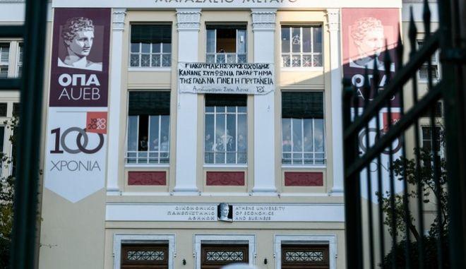 Εισβολή στο γραφείο του πρύτανη του Οικονομικού Πανεπιστημίου Αθηνών
