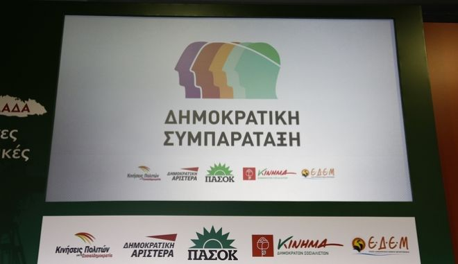 Panhellenic conference of the Democratic Alliance, in SEF stadium, Athens, on July 2, 2017 /     ,  , ,  2 , 2017