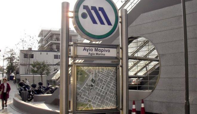 Μετρό: Έληξε ο συναγερμός στον σταθμό 'Αγία Μαρίνα'