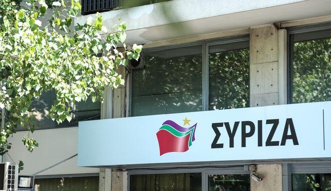 Τα κεντρικά γραφεία του ΣΥΡΙΖΑ