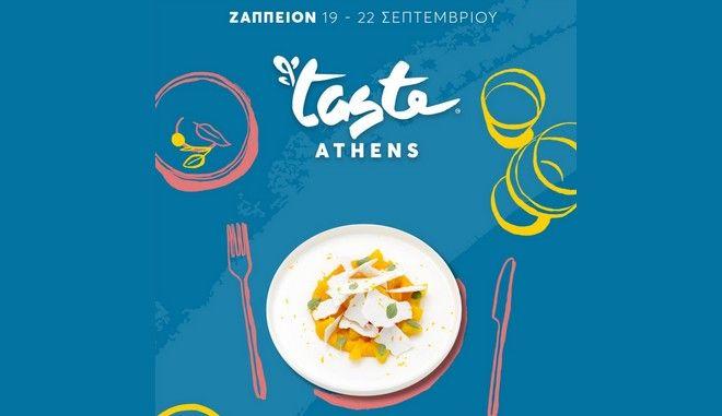 Taste of Athens 2019: Το μεγαλύτερο γαστρονομικό φεστιβάλ στον κόσμο επιστρέφει στην Αθήνα