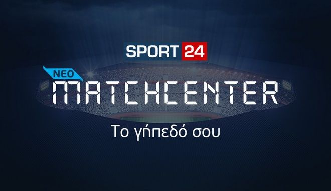 Matchcenter: Το γήπεδο σου, είναι στο SPORT24