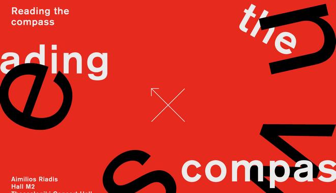 To TEDxThessaloniki βάζει πυξίδα από το Μέγαρο Μουσικής Θεσσαλονίκης