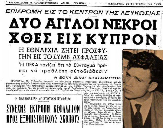 Μηχανή του Χρόνου: Νίκος Σαμψών, ο εκτελεστής της ΕΟΚΑ που δολοφόνησε και τη δημοκρατία