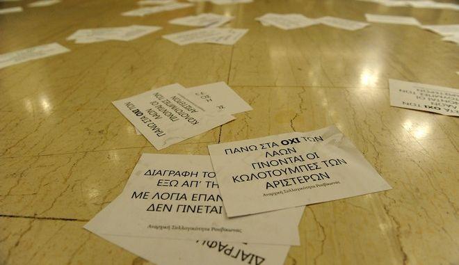 ΑΘΗΝΑ-Παρέμβαση του Ρουβίκωνα  στήν εκδήλωση του Τμήματος Οικονομικής Πολιτικής του ΣΥΡΙΖΑ με ομιλητές τον υπουργό Οικονομικών, και τον Υπουργό Οικονομίας στο ξενοδοχείο ΤΙΤΑΝΙΑ.(Eurokinissi-ΜΠΟΛΑΡΗ ΤΑΤΙΑΝΑ )
