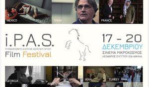 Το i.P.A.S. Film Festival 2017 πάει σινεμά
