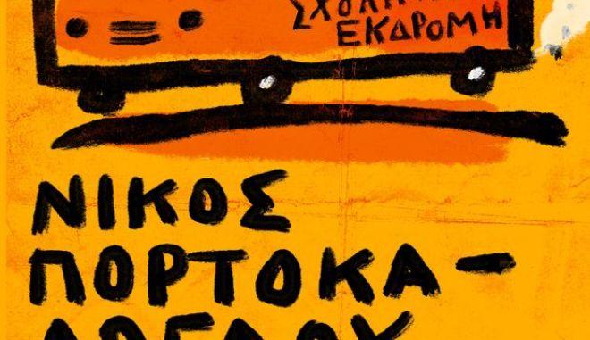 """Νίκος Πορτοκάλογλου & Ευγενείς Αλήτες:""""Σχολική Εκδρομή"""""""