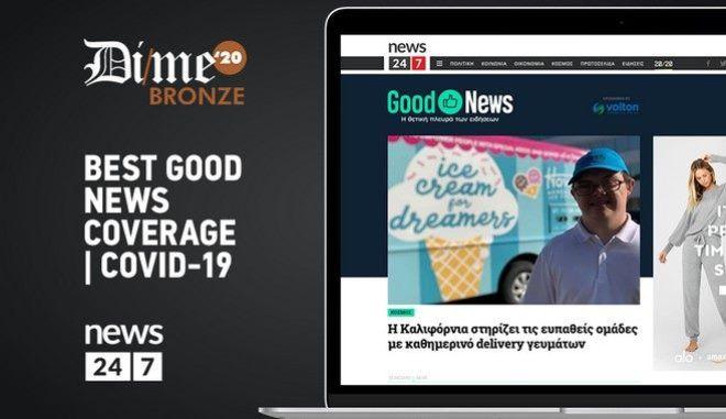 DIME Awards 2020: Το Good News έφερε καλά νέα και βραβείο για το NEWS 24/7